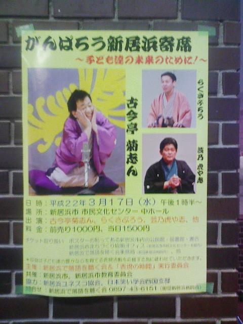 芸乃虎や志(げいのこやし)日本一記念がんばろう新居浜寄席